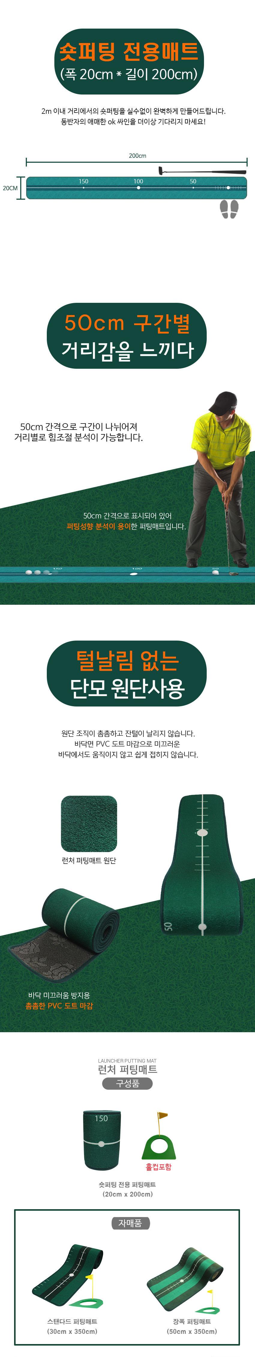 미니 퍼팅매트 리뉴얼 홀컵포함